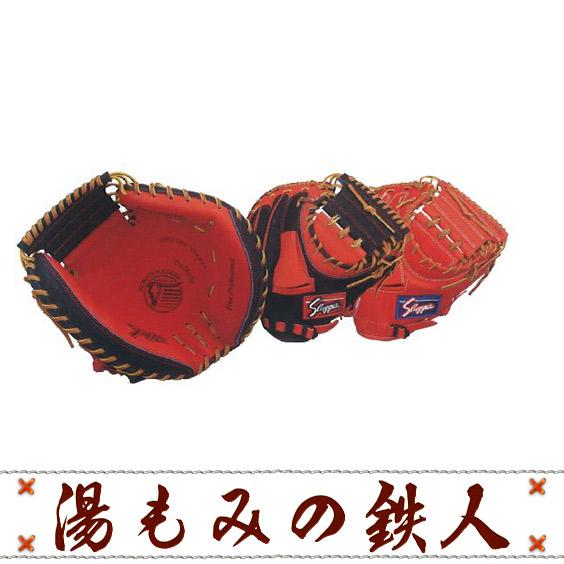 湯もみの鉄人 久保田スラッガー KSM-422 軟式用 キャッチャーミット NEW!! 湯もみ型付け無料 送料無料 野球 用品 入学祝い 人気 おススメ