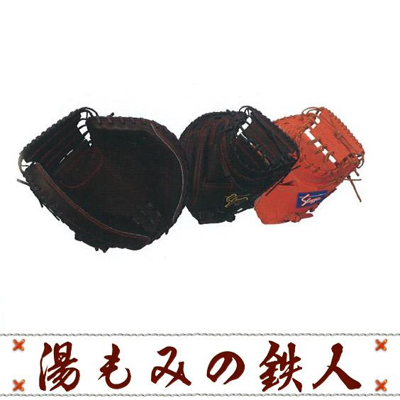 湯もみの鉄人 久保田スラッガー KSM-622 軟式用 キャッチャーミット NEW!! 湯もみ型付け無料 送料無料 野球 用品 入学祝い クリスマスプレゼント 人気 おススメ