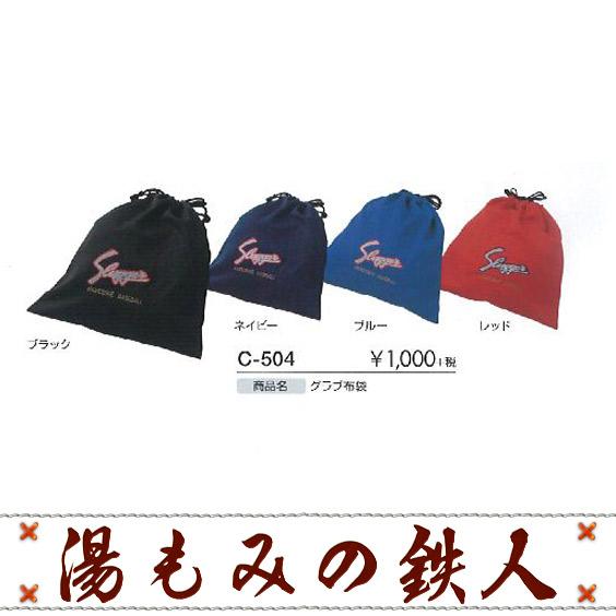 チームカラーやラッキーカラーに合わせて 久保田スラッガー グラブ袋 ブルー ブラック レッド グローブ プレゼント 本物 袋 訳あり アクセサリー 野球 ネイビー
