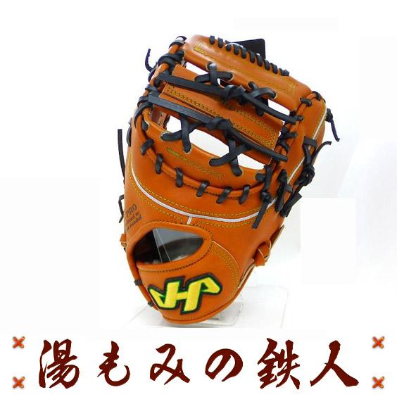 【硬式ファーストミット 型付け無料 ハタケヤマ axシリーズ ax-003F HATAKEYAMA】高校野球対応 湯もみの鉄人 送料無料