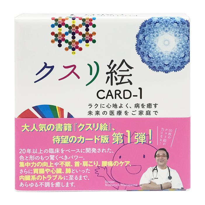クスリ絵CARD購入でミニタオルプレゼント クスリ絵 CARD-1 ビオ 最安値に挑戦 マガジン 特価キャンペーン