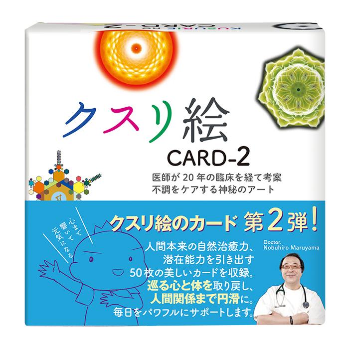 クスリ絵CARD購入でミニタオルプレゼント クスリ絵 CARD-2 ビオ NEW売り切れる前に☆ 1年保証 マガジン