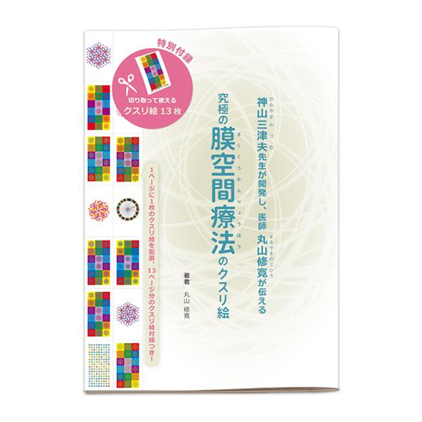 切り取って使えるクスリ絵13枚付き 究極の膜空間療法のクスリ絵 丸山修寛 買い取り 新発売