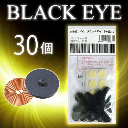 丸山式コイル ブラックアイ30個入り両面テープ30枚付き【炭コイル】