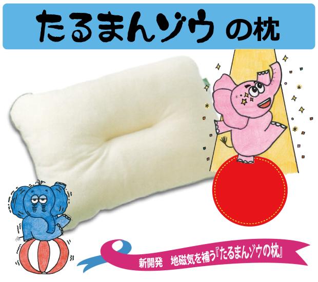 たるまんゾウの枕