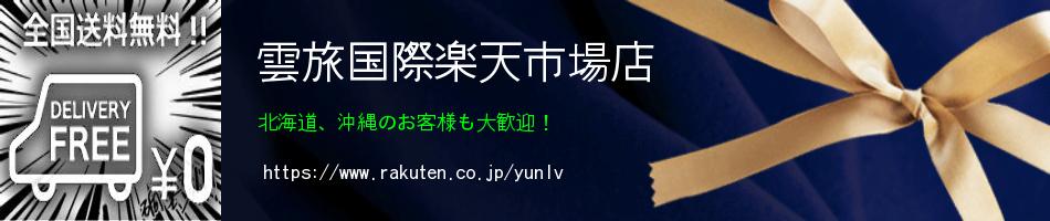 雲旅国際楽天市場店:雲旅国際株式会社