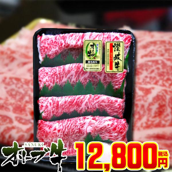 黒毛和牛 オリーブ牛(讃岐牛)ローススライス 450g