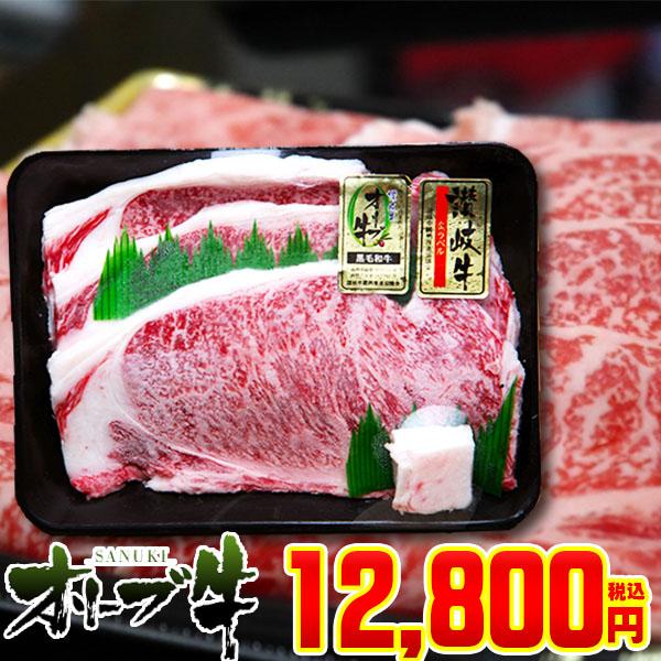 黒毛和牛 オリーブ牛(讃岐牛)ロースステーキ 200g×2枚