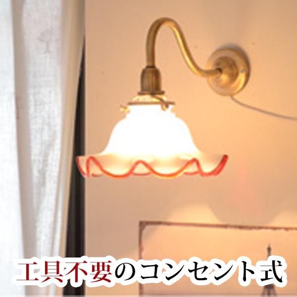 【シェード別売】コンセント式ブラケットライト【照明/ブラケットライト/壁掛け照明/壁/間接照明/ウォールライト/ウォールランプ/LED/おしゃれ/かわいい/アンティーク調/LED/工事不要】