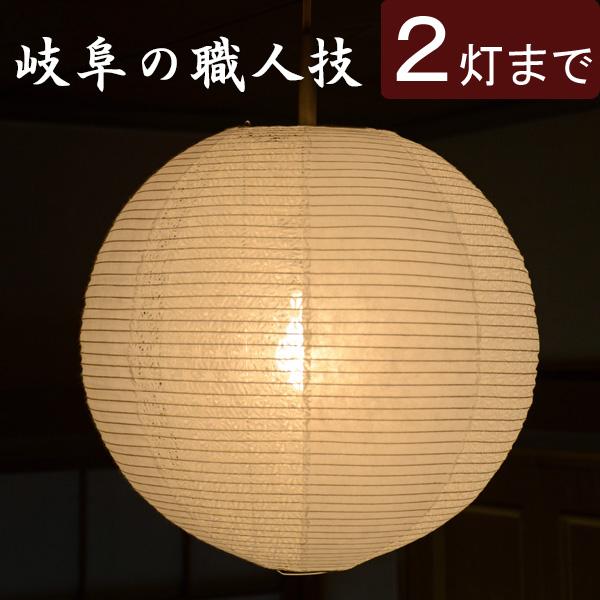 【照明/シェードのみ】和紙ランプシェード 楮紙白X麻葉白