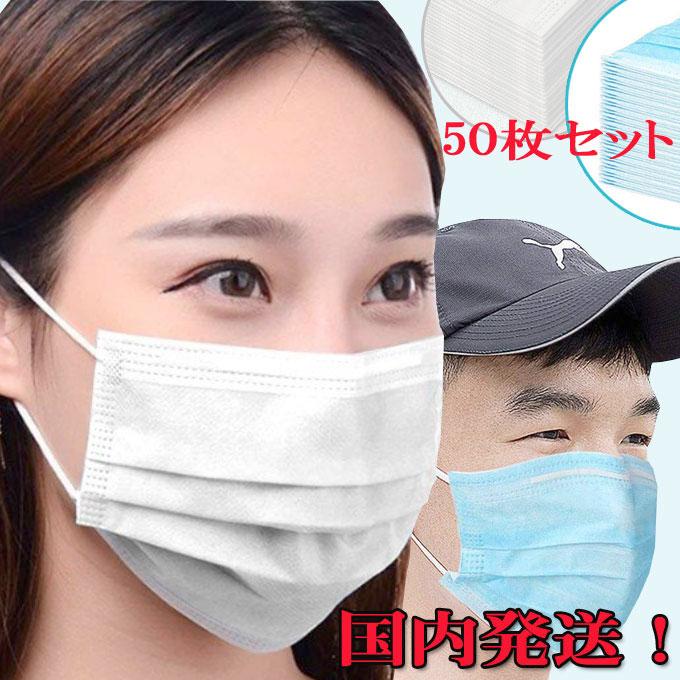 マスク50枚三層構造防塵抗菌使い捨て男女兼用レギュラーサイズ