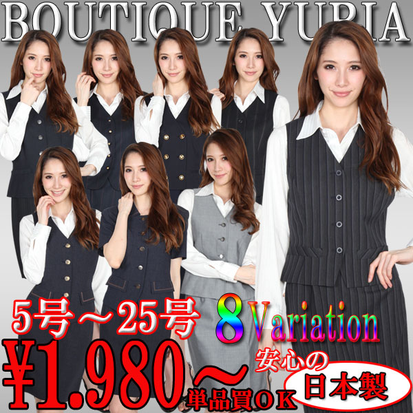 All seasons for made in Japan ホームウォッシャブル functional enhancement ease very dirt resistant Office clothing 5, 7, 9, 11, 13, 15, 17, 19, 21, 23, 25, corporate uniform, uniform