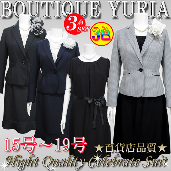 Large size minimum constant 15 issue, no. 17 and no. 19 takihyo made luxury suit 3-piece set entrance ceremony, matriculation, graduation, graduation wedding black dark blue grey 3 deployment and take your Shichi shrine see support for mothers suit ママスーツ