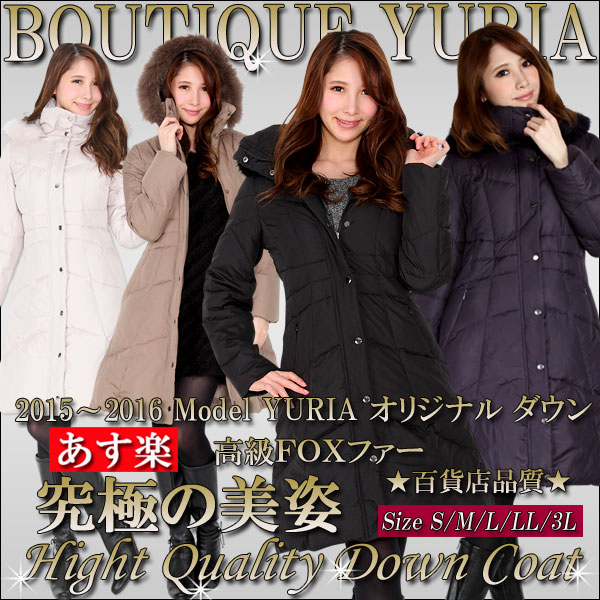 Free size exchange] 2016 new 10 g, total sales at 6,500 grade up to A line jacket luxury down coat Down / S / M / L / LL / 3 L / luxury FOX fur black Mocha beige purple stock next day arrive on the same day shipping