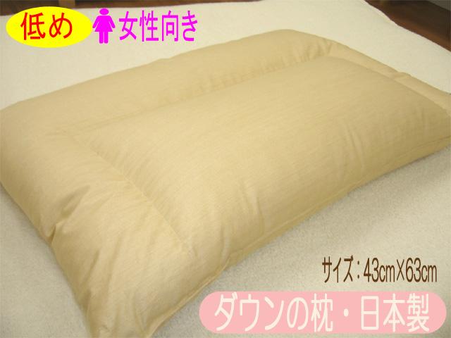 ダウンの枕(ソフトタイプ)