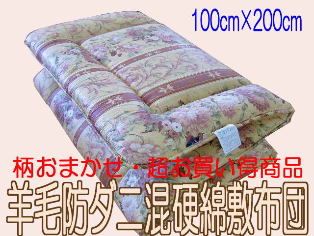 フランス産羊毛&防ダニ混吸汗性硬綿敷布団シングルサイズ 100cm×200cm