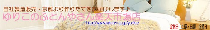 ゆりこのふとんやさん楽天市場店:京都よりお届け♪製造直販だからご希望サイズにも即対応させていただきます