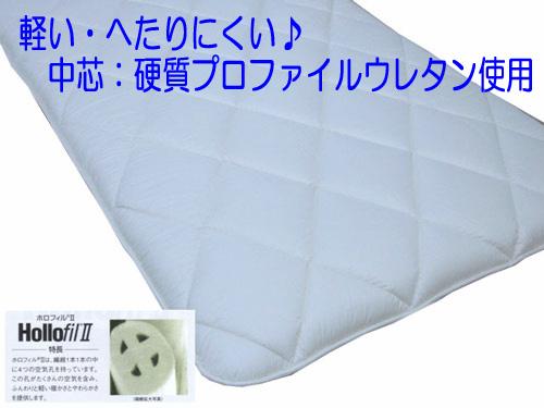 洗える・ノンダスト!ホロフィル三層敷布団硬質プロファイルウレタン使用セミダブルサイズ