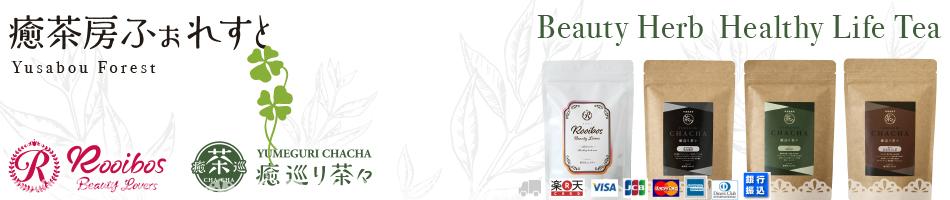 癒茶房ふぉれすと:ルイボスビューティーラバーズ・癒巡り茶々シリーズを販売しています。
