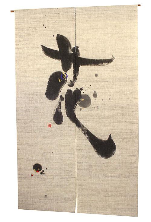 暖簾 麻 (のれん)・花(小川光章)/受注製作