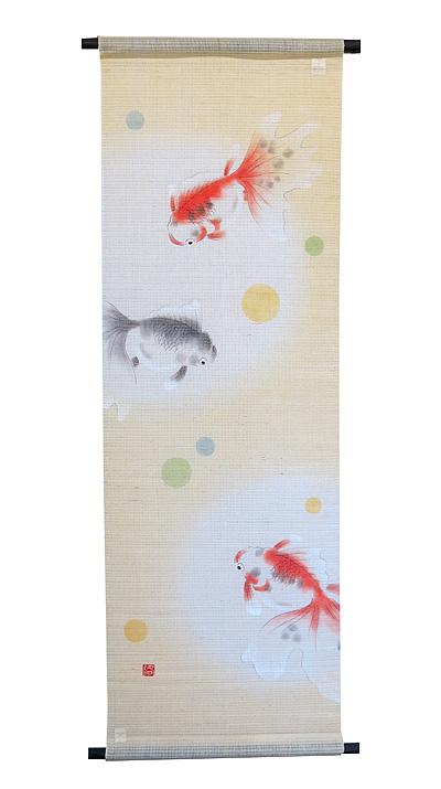 和風タペストリー・濡れ描き金魚 (和モダン)(夏 タペストリー)