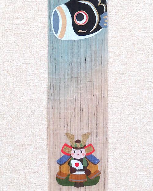 和風長尺細タペストリー・武者のぼり/ 和モダン 洛柿庵タペストリー