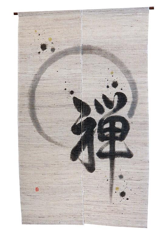 のれん 和風暖簾:禅 のれん棒別売り
