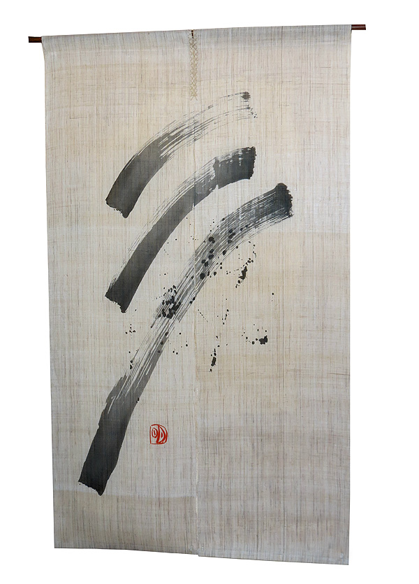 暖簾 麻 ( のれん )・陣(手織り本麻モダン 暖簾 )