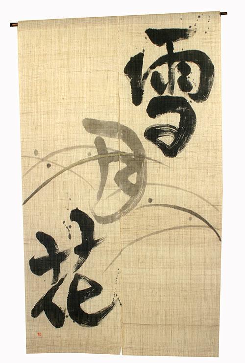 墨彩暖簾(のれん麻)・雪月花