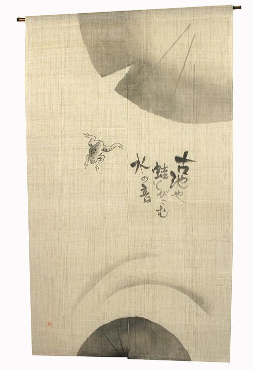 のれん 麻のれん 京都のれん 和風墨彩暖簾(麻のれん)・蛙/夏のれん