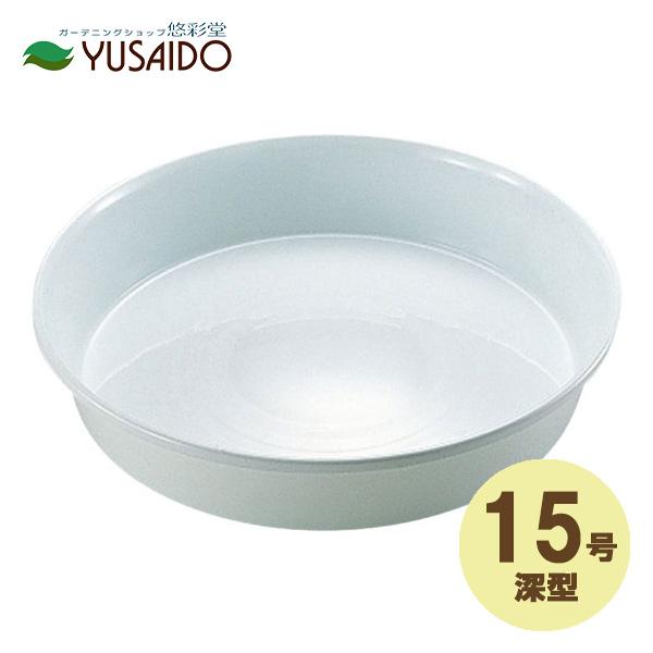 リッチェル 深皿 国際ブランド 15号 正規品 ホワイト