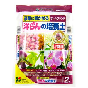 洋ラン シンビジウム カトレア オンシジューム 植替え 用土 培養土 植え込み材軽石とココナッツ繊維を配合し、通気性の良い環境を作る。シンビジュームの植替に最適! 花ごころ 洋らんの培養土 2L
