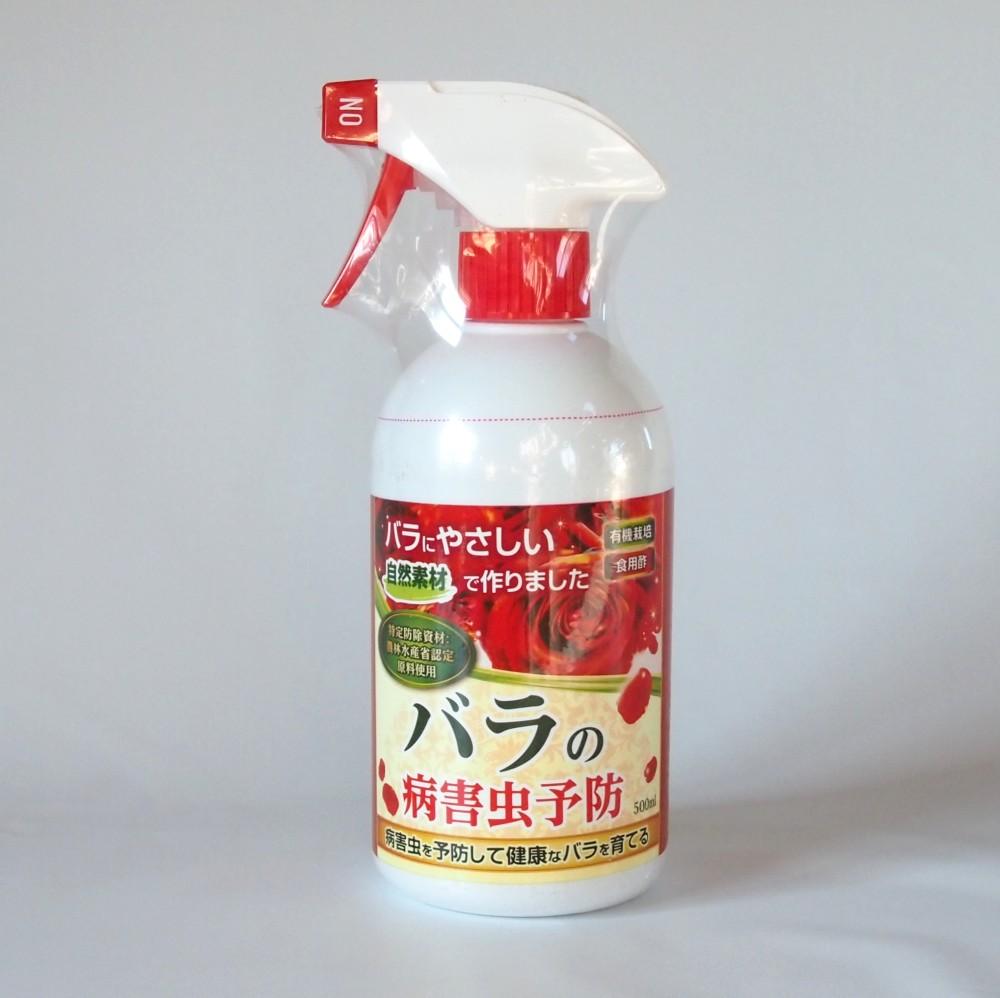 無農薬 情熱セール 有機栽培にお勧め 500ml 割引 バラの病害虫予防スプレー