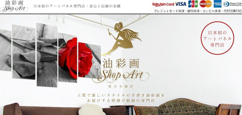 油彩画SHOP ART:手書きの油彩画専門店。壁掛け装飾のお店です。