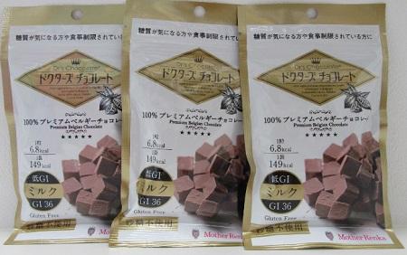 (お買得20袋セット!)糖質が気になる方や食事制限されている方にドクターズチョコレートミルクGI36 30g×20袋