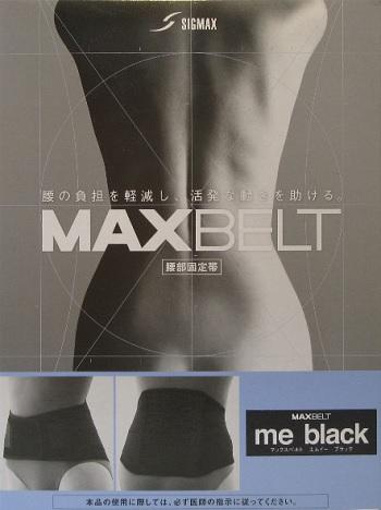 スーパーセール 腰部固定帯 胴囲95cm~105cm マックスベルト お気に入 LL エムイーブラック