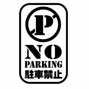 必要な場所に貼れる防水転写駐禁ステッカー NO 新作アイテム毎日更新 店 PARKING 駐車禁止 017STC ノーパーキンングステッカー 幅約7.2cm×高約12cm カッティングステッカー 3枚組 ミニサイズ