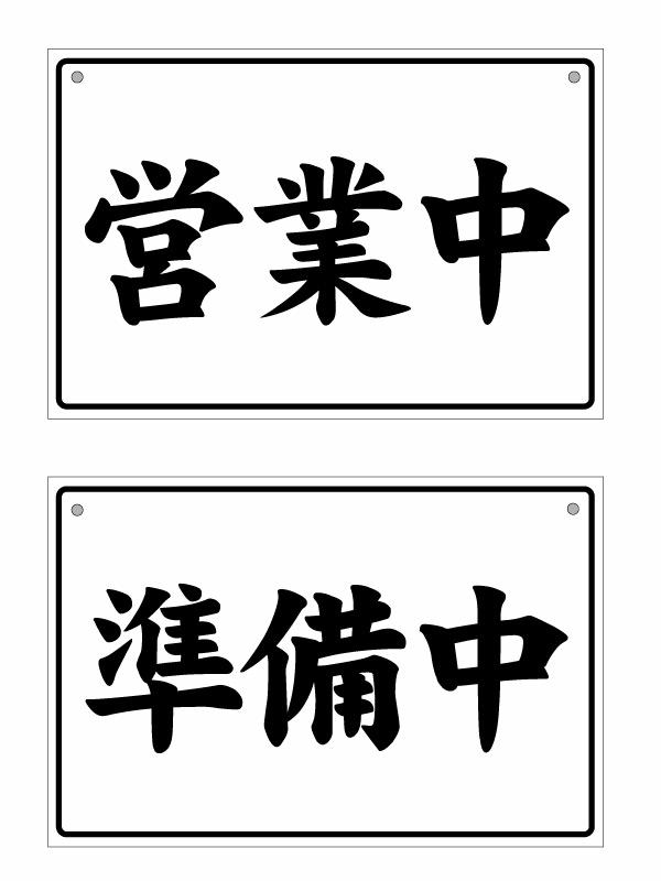 【オープンクローズ 和文両面パネル看板・大判Lサイズ:幅約45×高約30cm・太楷書 営業中 準備中】漢字の営業中、準備中 日本語 オープンプレート