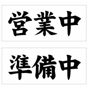 ショップ用 営業中 準備中 日本語案内看板 両面シート貼り オープンクローズ サイズ:幅約35×高約15cm セール価格 オープンプレート 最新号掲載アイテム 日本語 漢字の営業中 太楷書 和文両面パネル看板