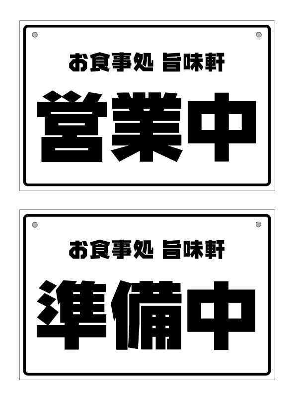 ショップ用 営業中 準備中 日本メーカー新品 日本語案内看板 両面シート貼り 名入れタイプ 上部に名入れ 全品送料無料 大判Lサイズ:幅約45×高約30cm 和文両面パネル看板 オープンクローズ ウインZ