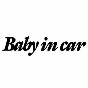 優しい運転 安全運転 お子様のためにペタっと Baby in car 今ダケ送料無料 Ver.182 赤ちゃんが乗っています ふるさと割 2枚組 車用ステッカー ハンドメイド ベビーインカー カッティングステッカー ガリア 幅約22cm×高約5.2cm