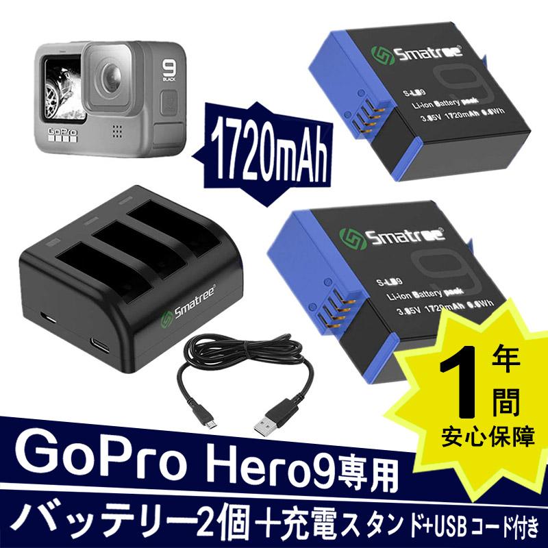 Smatree GoPro メーカー直売 10 9 バッテリー 2個セット+充電器 Hero10 ※ラッピング ※ 9専用 .9 専用 日本語説明書付き ゴープロ10 9バッテリー GoPro10 hero10