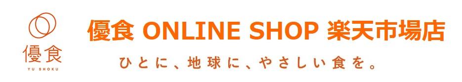 優食 ONLINE SHOP 楽天市場店:大豆の力で地球に貢献