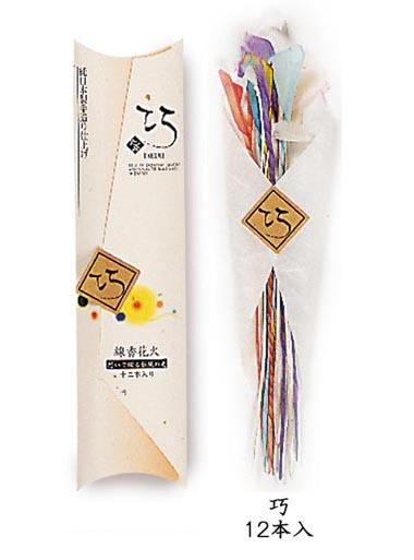 日本の和紙で日本の撚り子さんが作った線香花火 国産花火 巧 40%OFFの激安セール 日本最大級の品揃え たくみ 線香花火 国産 日本製