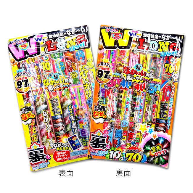 新作多数 両面に手持ち花火がぎっしり☆ W LONG手持ち花火両面セット 手持ち花火セット 時間指定不可