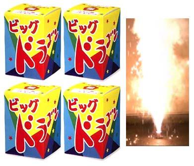 ビッグなドラゴン誕生 ビッグドラゴン4個セット 国産 特価品コーナー☆ お歳暮 日本製 噴出花火