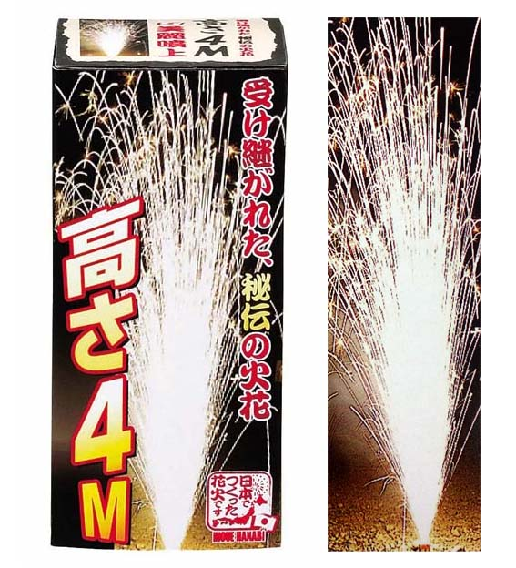 4メートル噴き出す花火☆ 4m噴出 噴出花火 国産 ディスカウント セール商品 日本製