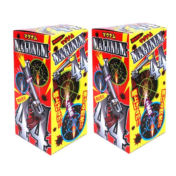 2変色する噴出花火 商品追加値下げ在庫復活 卓抜 マグナム44噴出2個セット 噴出花火