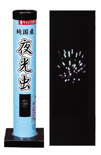 青と緑の星がイルミネーションのように点滅☆ 夜光虫【打ち上げ花火】【国産・日本製】