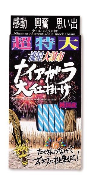 花火大会に登場する 最新 日本製 ナイアガラ あの感動を自らの手でつくり出しませんか ? 超特大ナイアガラ大仕掛け 花火大会 ナイアガラ花火 筒井時正玩具花火製造所 国産